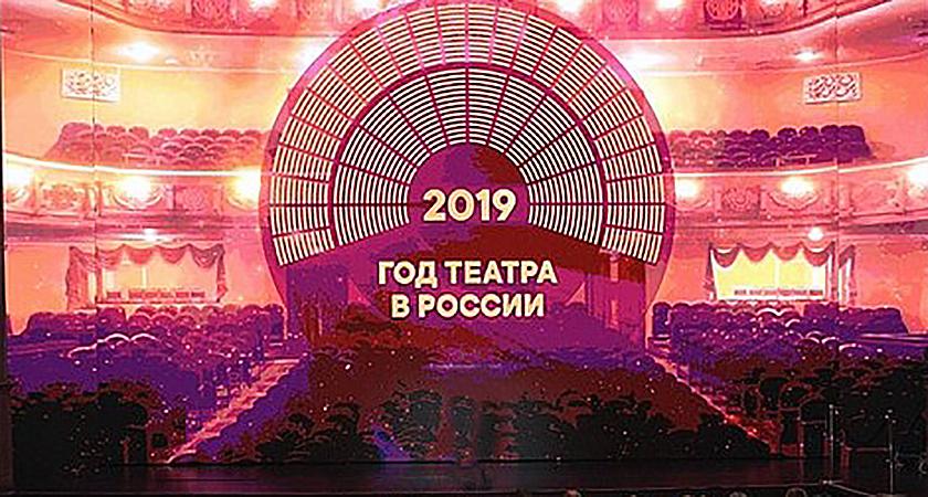 2019 — год театра в россии - КалендарьГода в 2019 году