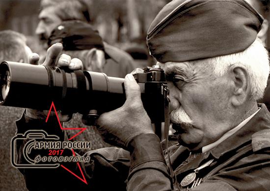 Всеармейский фотоконкурс «Армия России. Фотовзгляд»