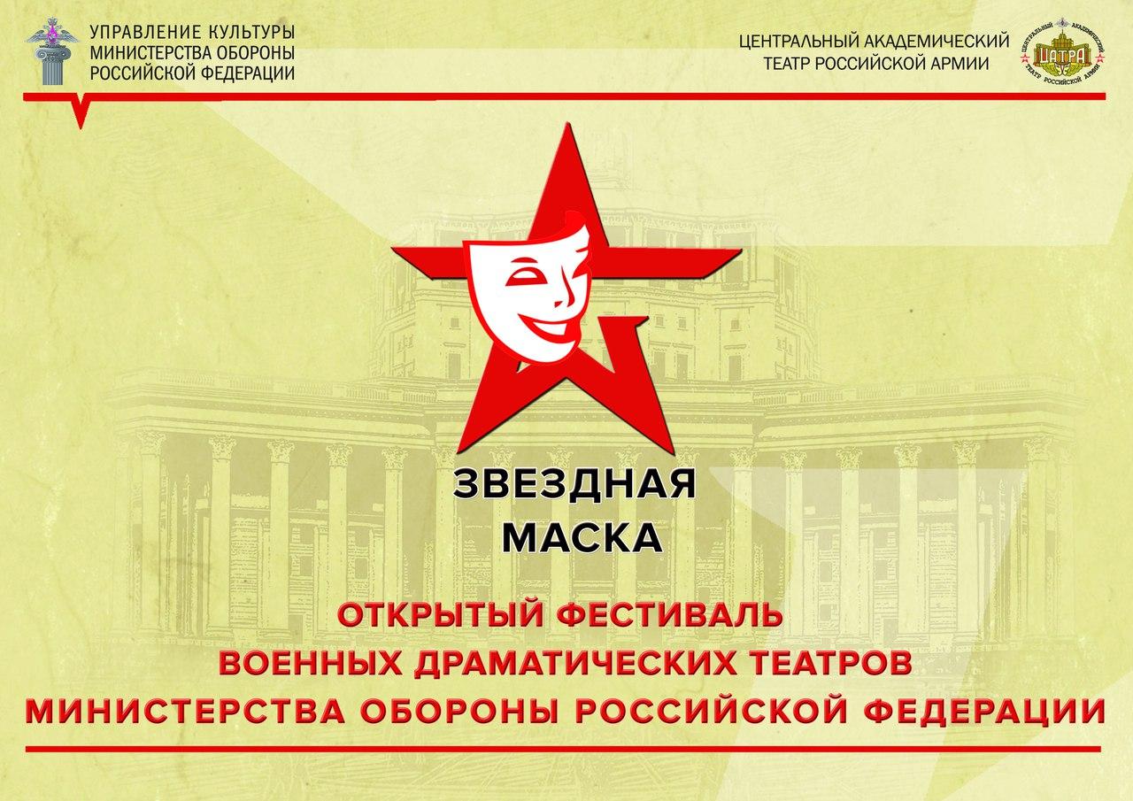 """Фестиваль """"Звездная маска"""""""