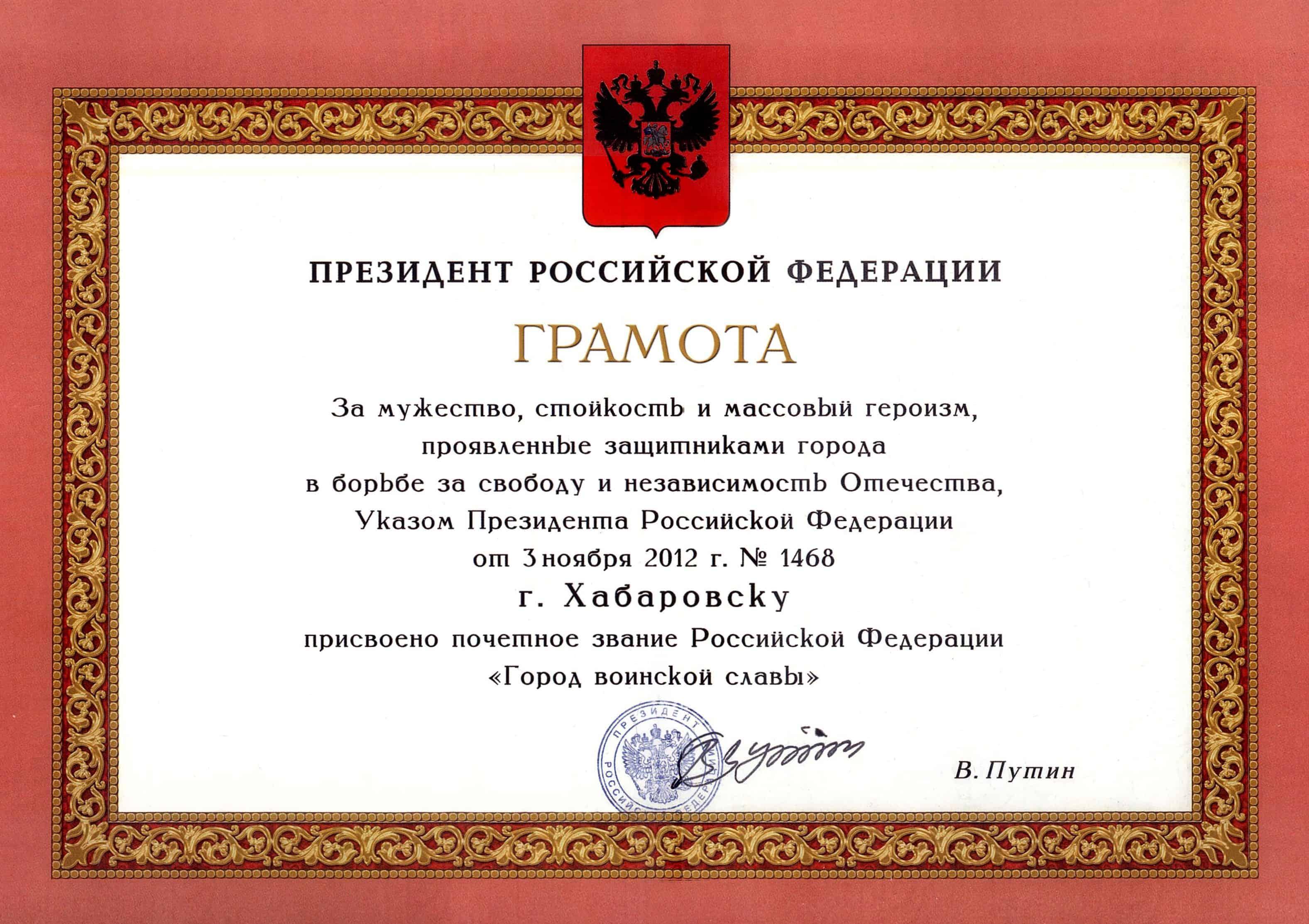 Президент россии присвоил хабаровску почетное звание город воинской славы
