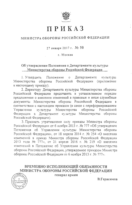 приказы министра обороны рф о военных представительствах этом пути
