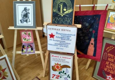 III-го Всероссийского конкурса военной вышивки «Суровая нитка»