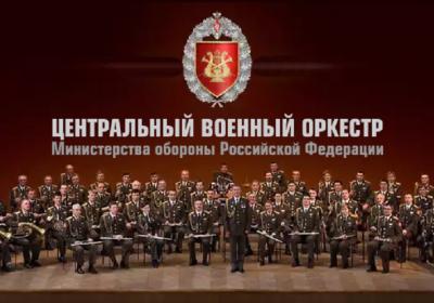 Центральный военный оркестр