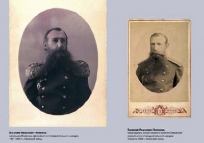из семейного архива Новиковых