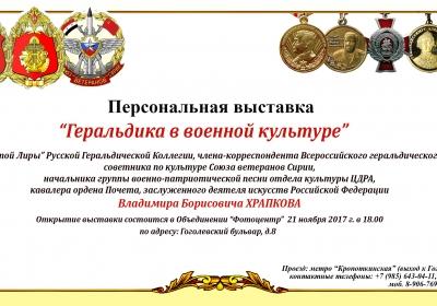 «Геральдика в военной культуре»