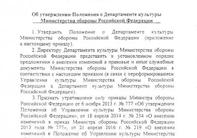 ПРИКАЗ о Департаменте культуры Министерства обороны Российской Федерации