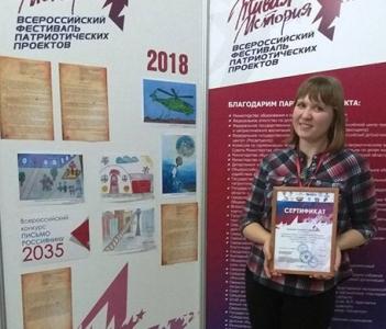 Проект сотрудника ДОСААФ Белгородской области
