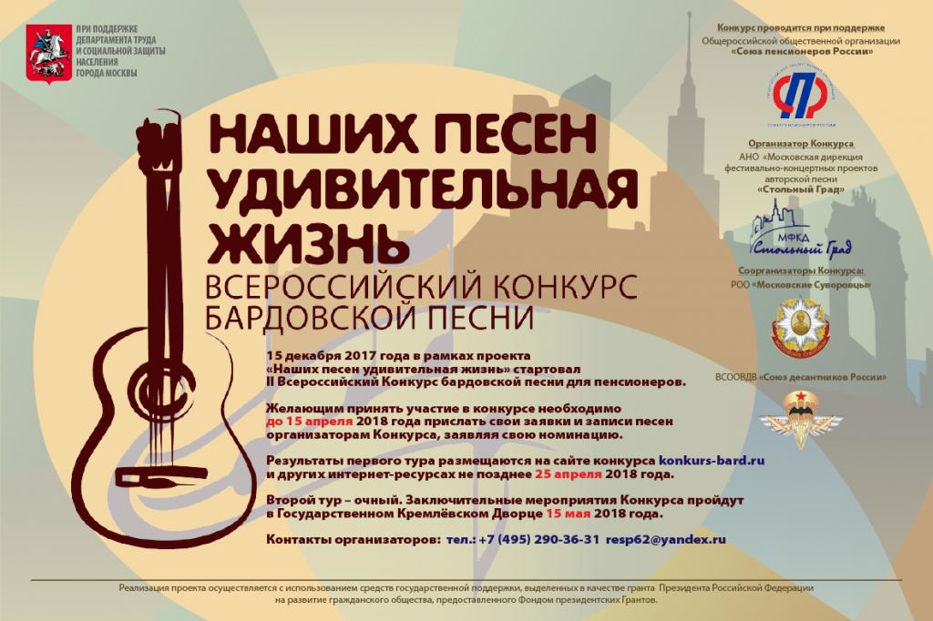 Всероссийский конкурс  «Наших песен удивительная жизнь»