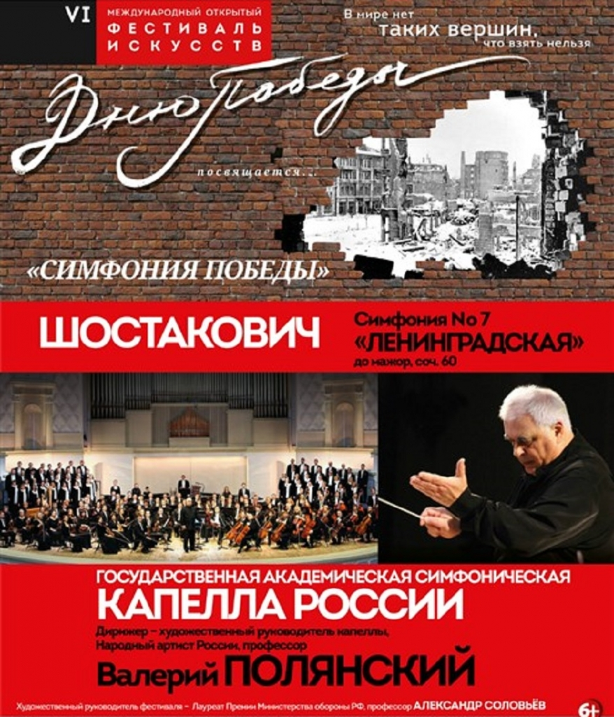 VI Международный открытый фестиваль искусств «Дню Победы посвящается...».