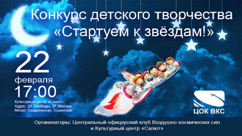 конкурс детского творчества «Стартуем к Звездам!»