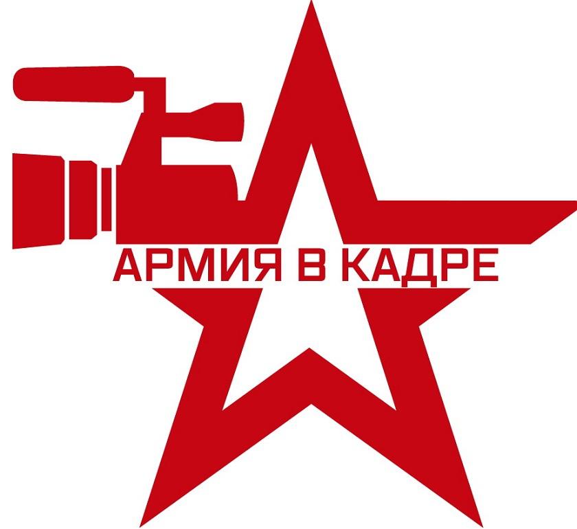 «Армия в кадре»