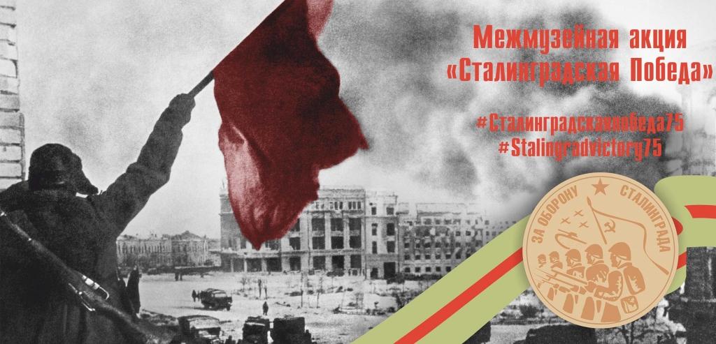 75-летие победы в Сталинградской битве