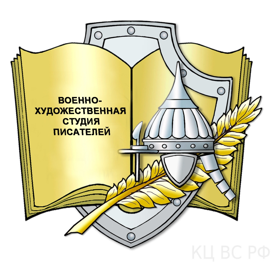 Знак Военно-художественной студии писателей