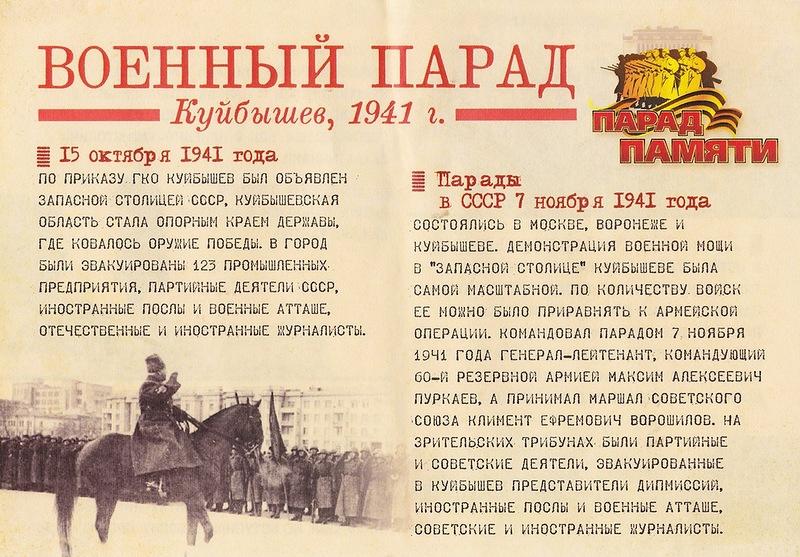 Парад Памяти в Самаре