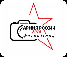 «Армия России. Фотовзгляд-2016»