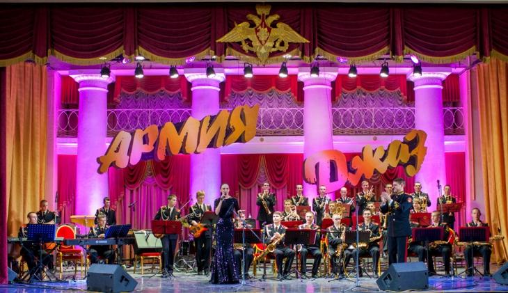 Концерт «Армия-джаз»