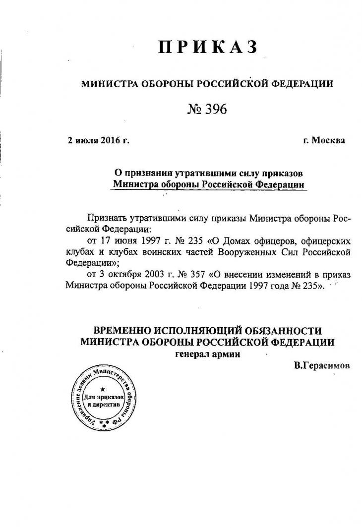 Приказ МО РФ № 396 от 2 июля 2016 г.