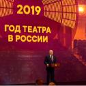 Открытие Года театра в России