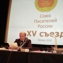 Съезд писателей России