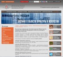 премии Министерства обороны Российской Федерации в области культуры и искусства