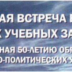 50-летию военно-политических училищ