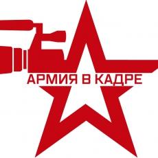всеармейский конкурс видеороликов «Армия в кадре»