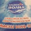 IV Всероссийского фестиваля военно-патриотической песни «Крымская волна-2017»