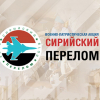 военно-патриотическая акция «Сирийский перелом»