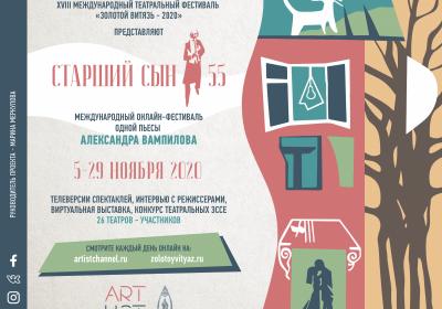 Театральный онлайн-марафон пьесы Александра Вампилова