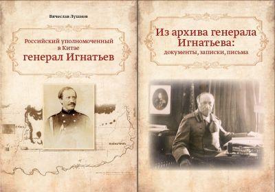 Книги о генерале Игнатьеве
