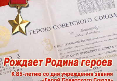 РОЖДАЕТ РОДИНА ГЕРОЕВ