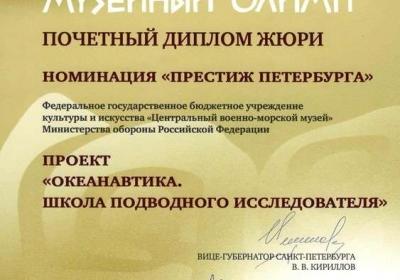 ЦВММ отмечен Почетным дипломом конкурса «Музейный Олимп»