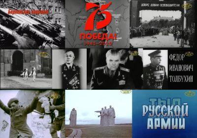 Документальные фильмы ко Дню Победы