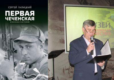 «Первая чеченская в рассказах участников» Сергея Галицкого