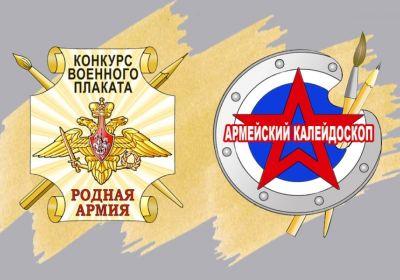 «Родная армия» и «Армейский калейдоскоп»