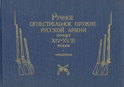 Ручное огнестрельное оружие русской армии конца XIV-XVIII веков
