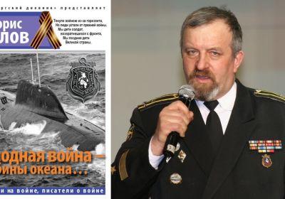 «Холодная война – глубины океана…» Стихи о флоте и подводниках