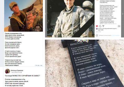 Стихотворение о Сирийской войне «Перед боем» Игоря Витюка
