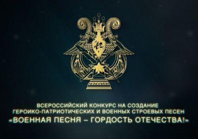 """КОНКУРС """"ВОЕННАЯ ПЕСНЯ - ГОРДОСТЬ ОТЕЧЕСТВА"""""""