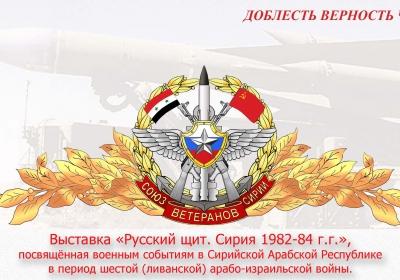 Открытие выставки «Русский щит. Сирия 1982-84 г.г.»