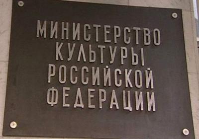 Минкультуры России
