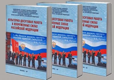 Культурно-досуговая работа в ВС РФ