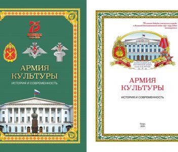 Книга - Энциклопедия военной культуры