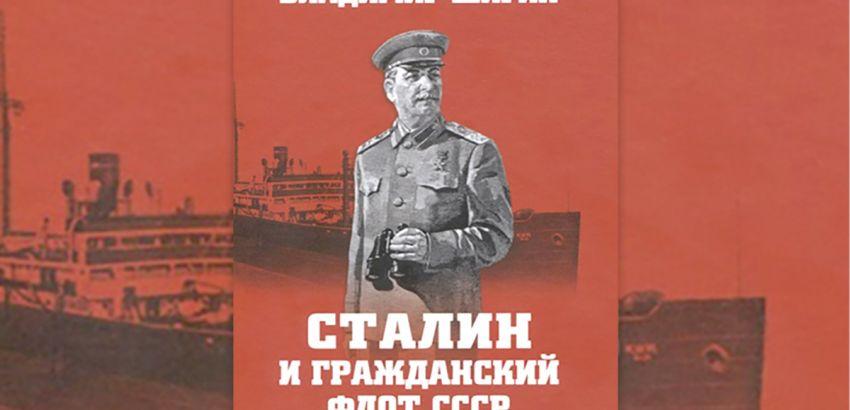 Сталин и гражданский флот СССР. От рождения до расцвета. 1922-1953