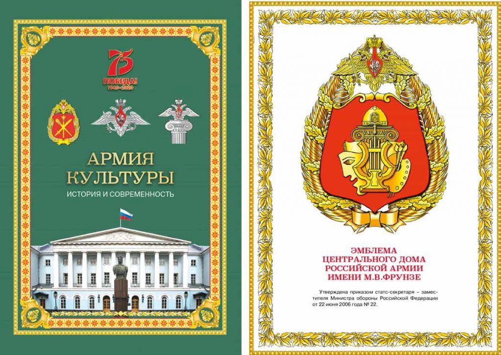 """книга В.И. Мазуренко и И.Е. Витюка """"Армия культуры"""""""