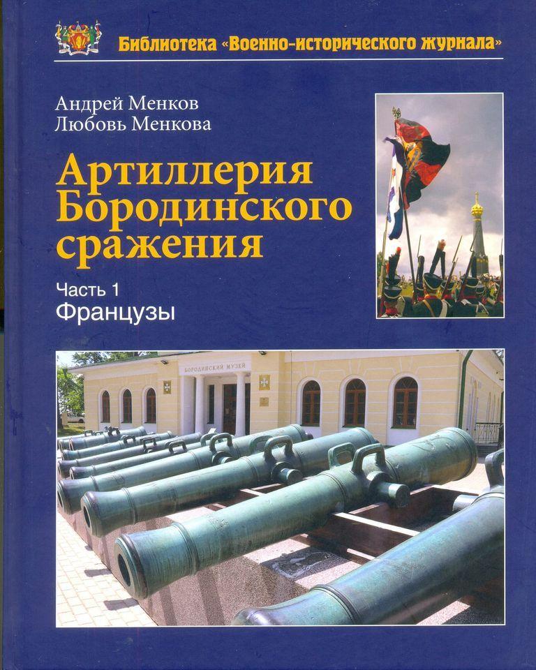 «Артиллерия Бородинского сражения»