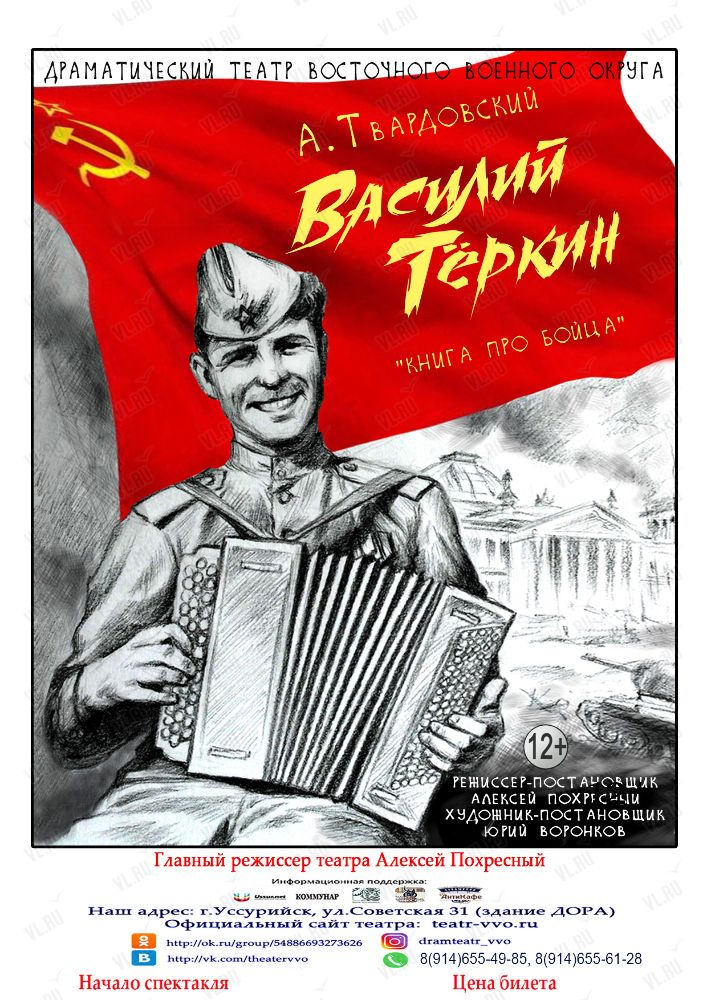 Василий Теркин. Книга про бойца Театра ВВО