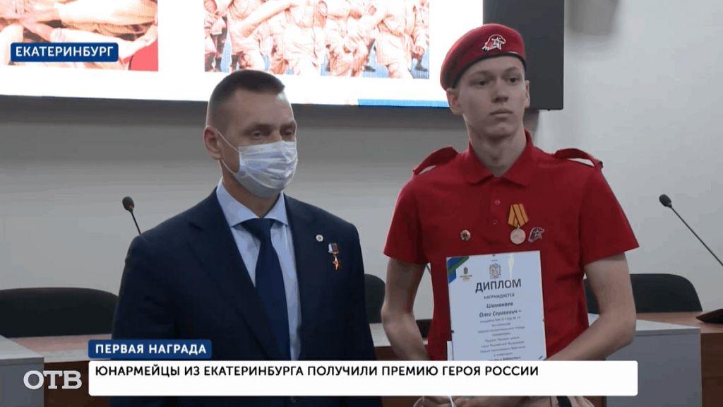 Юнармия Екатеринбург