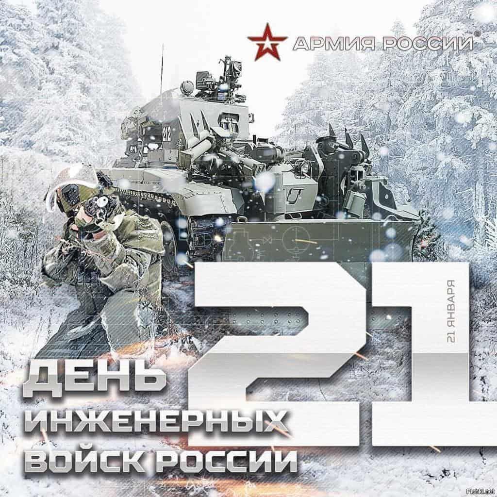 21 января 2021 г. - 320 лет инженерным войскам!