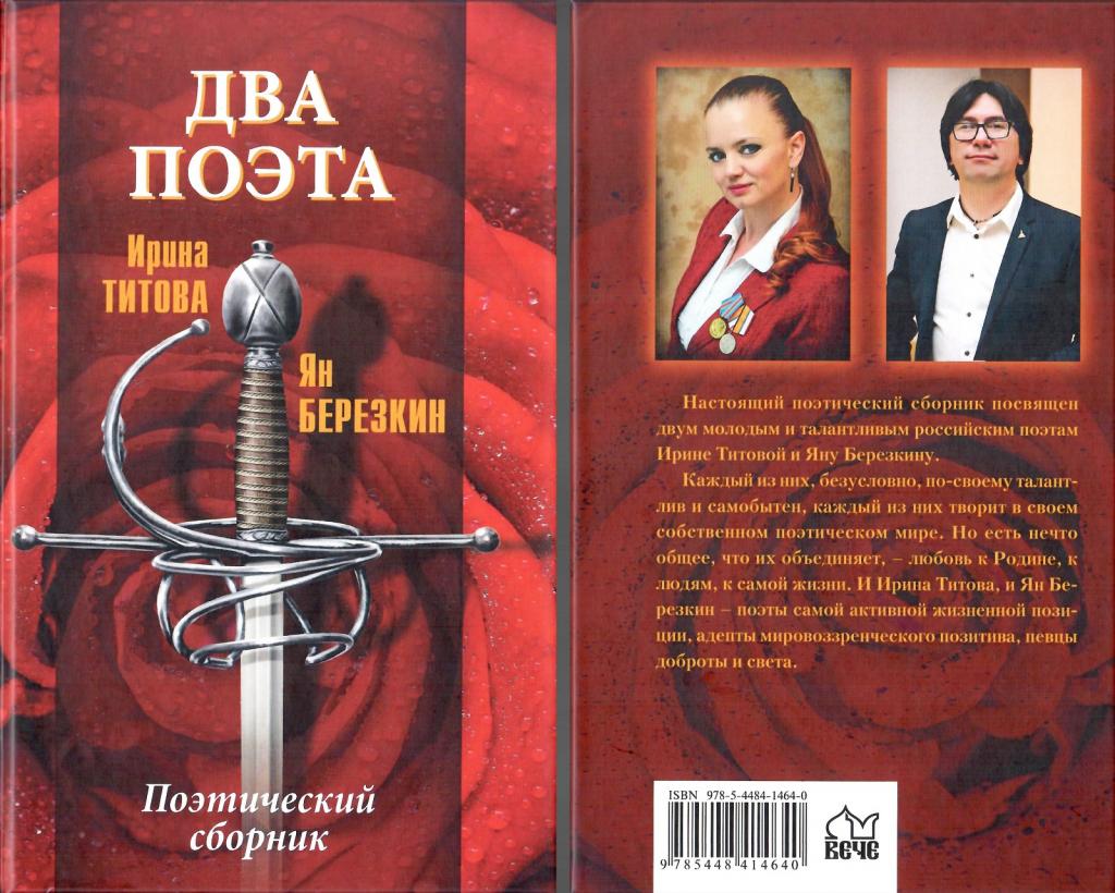 Поэтический сборник ДВА ПОЭТА